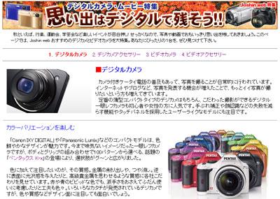 デジタルカメラ・ムービー特集